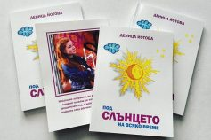 GLOwing Aluma Denitsa Yotova – book with poems